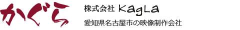 愛知県名古屋市の映像制作・芸能プロダクション - 株式会社KagLa